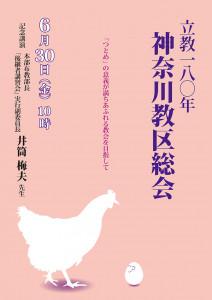教区総会ポスター(アウトライン済)
