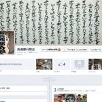 西湘都分教会facebookページ