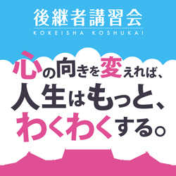 kokeishawakuwaku