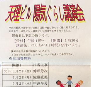 3/2陽気ぐらし講演会イメージ