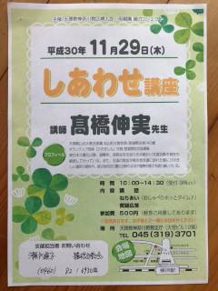 11/29しあわせ講座イメージ