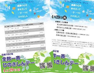 4/29全教一斉ひのきしんデーイメージ