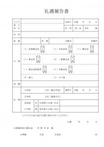 thumbnail of 礼遇(B5)