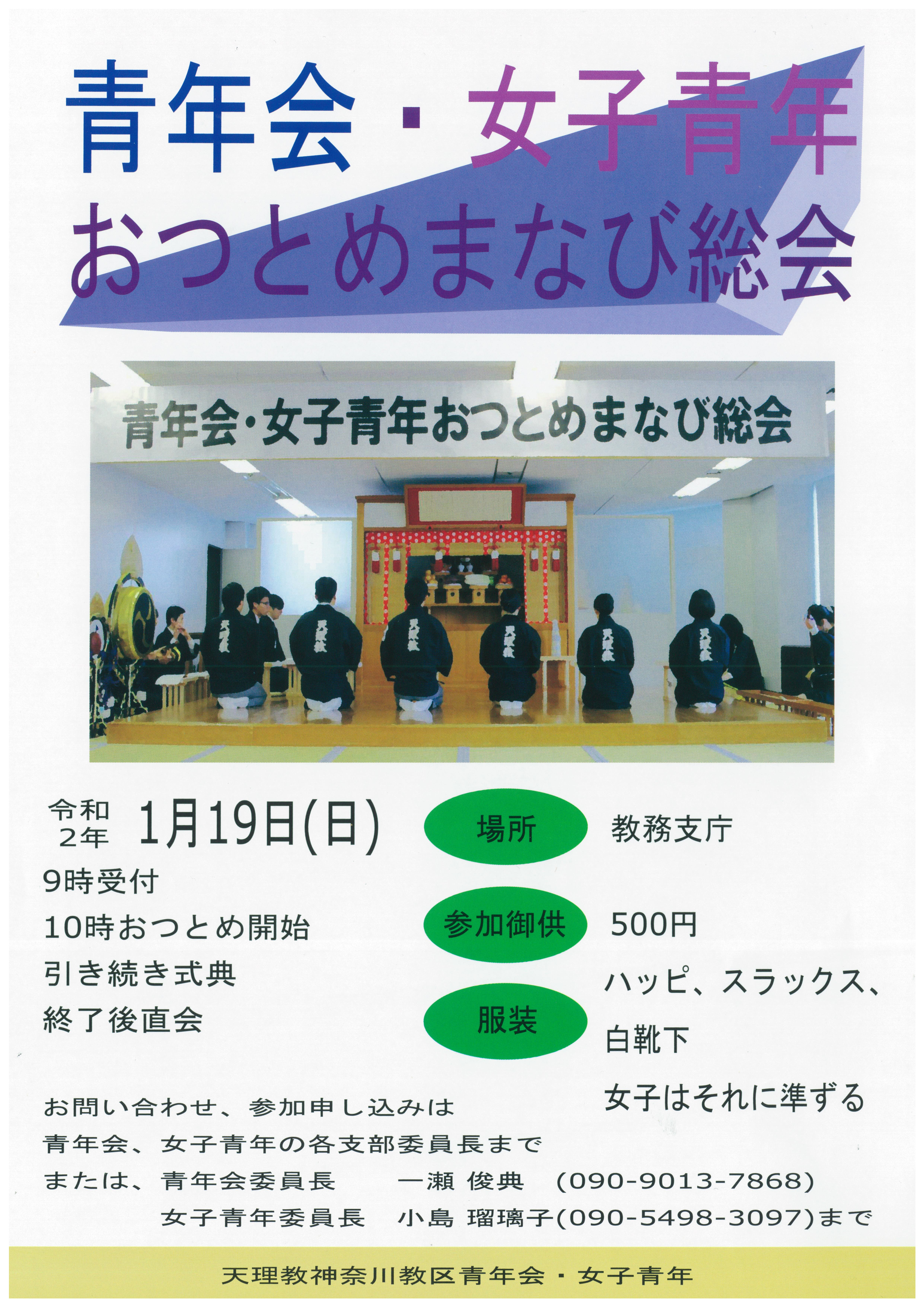 2020/1/19 青年会・女子青年おつとめまなび総会イメージ