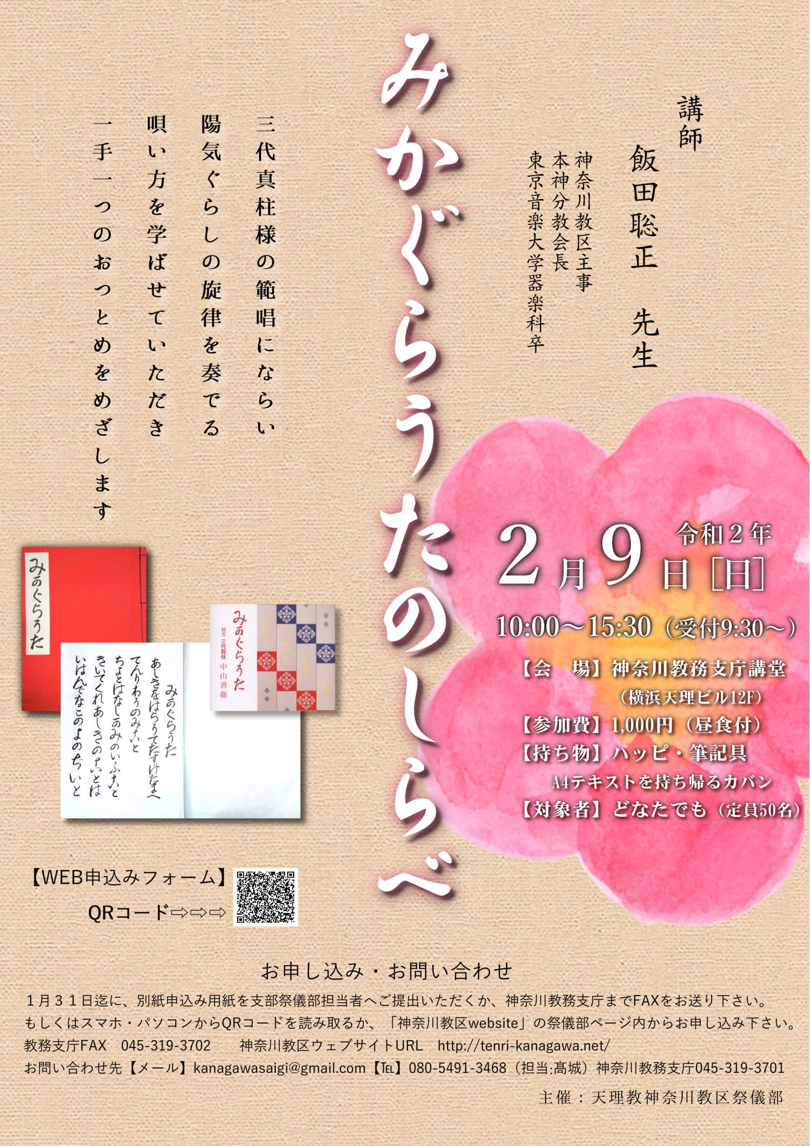 2020/2/9 みかぐらうたのしらべ(研修会)イメージ