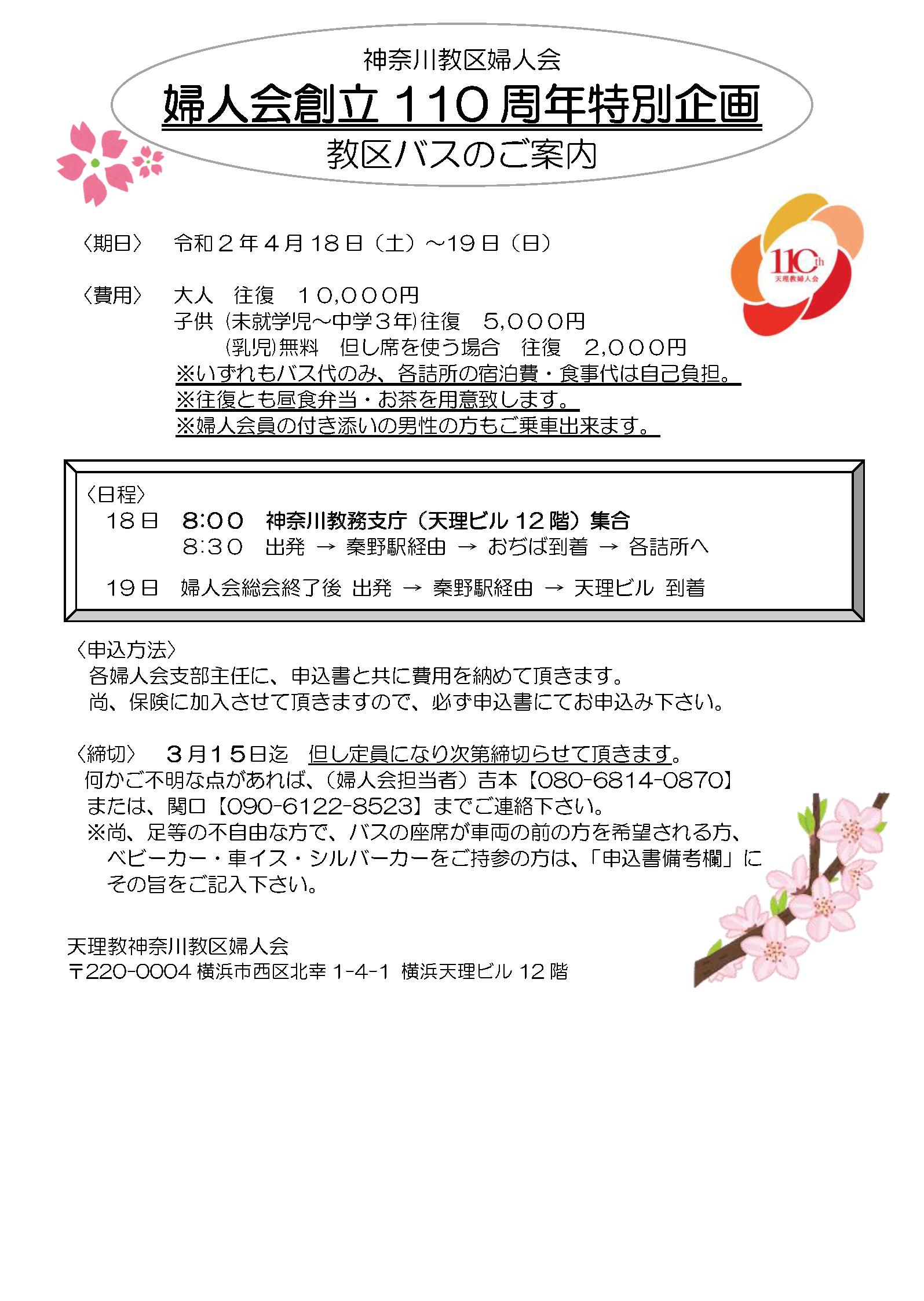 2020/4/18~19 婦人会創立110周年記念特別企画イメージ