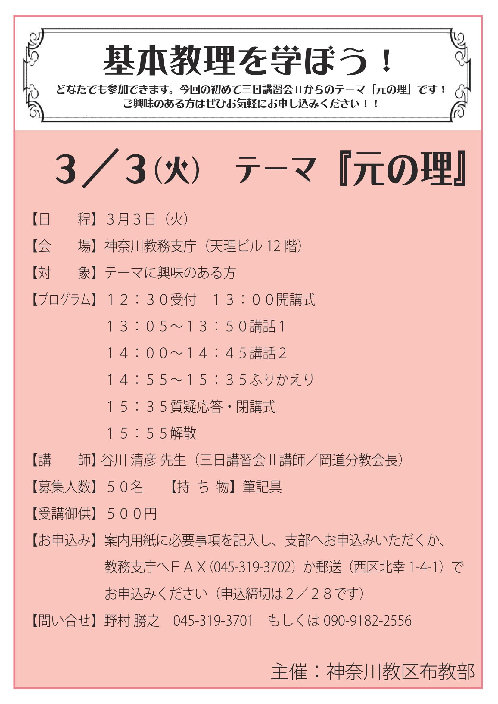 2020/3/3 基本教理を学ぼう!イメージ