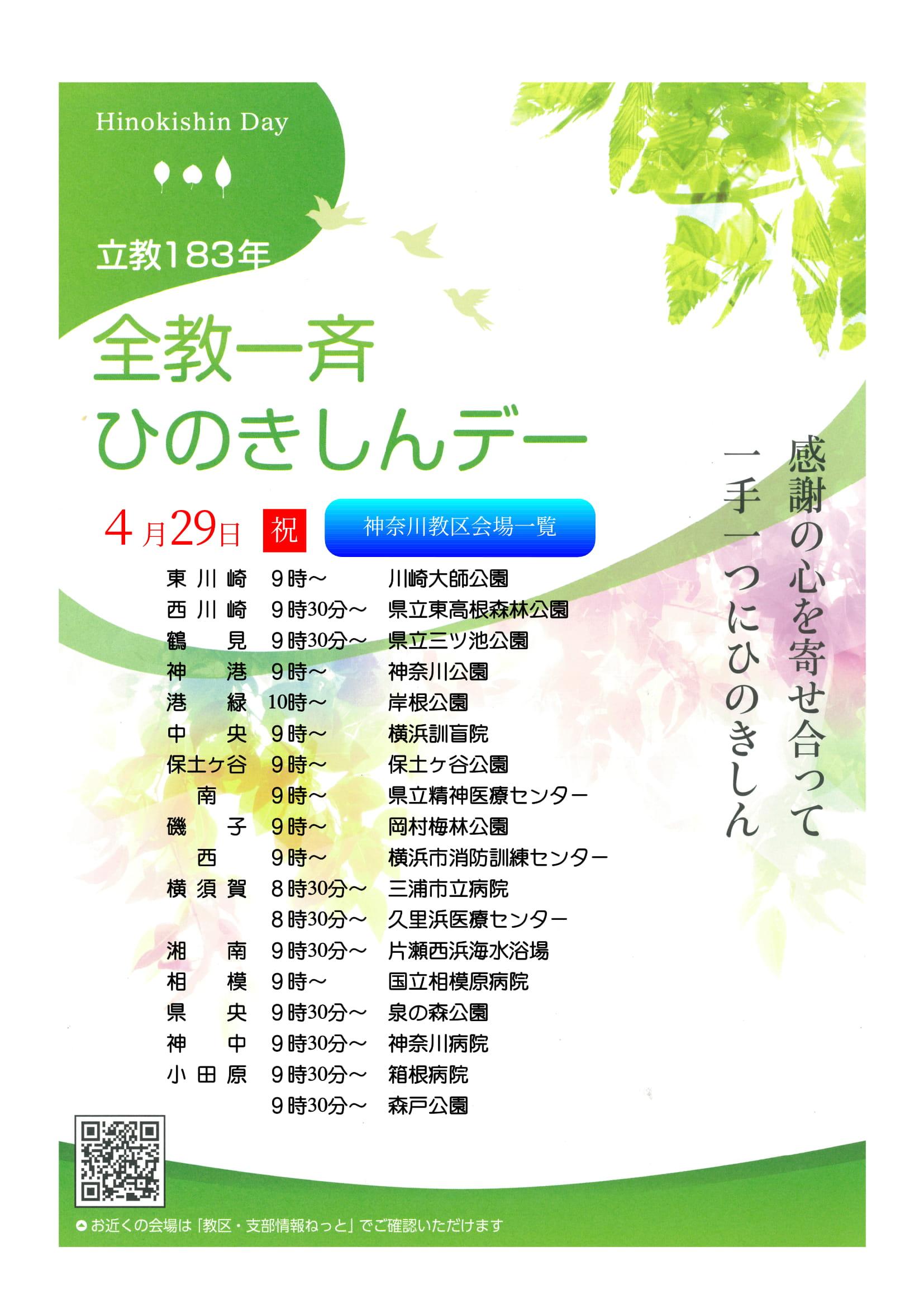 2020/4/29 全教一斉ひのきしんデーイメージ